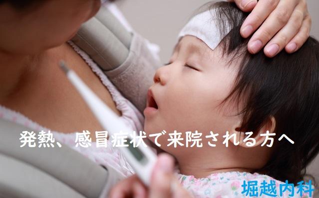 発熱(風邪・新型コロナ・インフルエンザ)の方の診察について