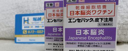 「日本脳炎ワクチン」不足の為、接種対象者を制限しています