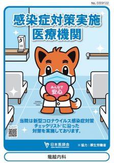当院での感染予防対策について