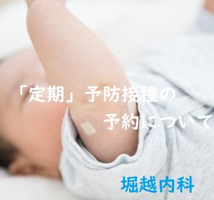 「定期」予防接種の予約について